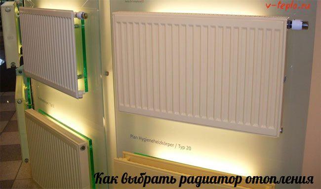 какие радиаторы отопления лучше, правила выбора