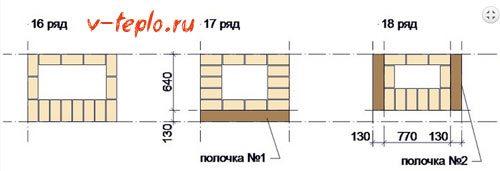 схема кладки шаг 4