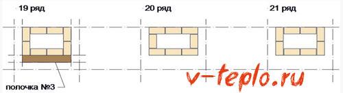 схема кладки шаг 5