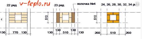 схема кладки шаг 6