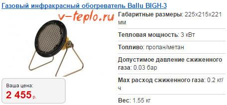 газовый инфракрасный обогреватель ballu big3