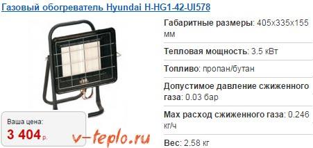 газовый обогреватель hyundai-hg1