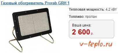 обогреватель газовый для дачи prorab grh1