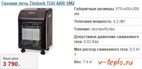 обогреватель дачный на газу timberk 4200 sm 2