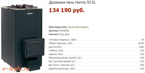 цена и характеристика печи harvia 50 SL