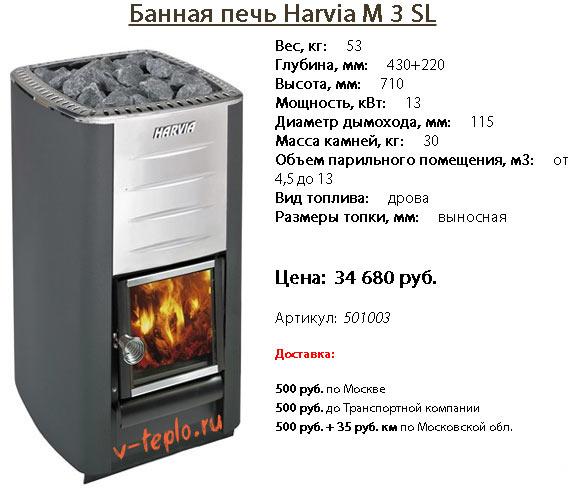 печь harvia M3 SL