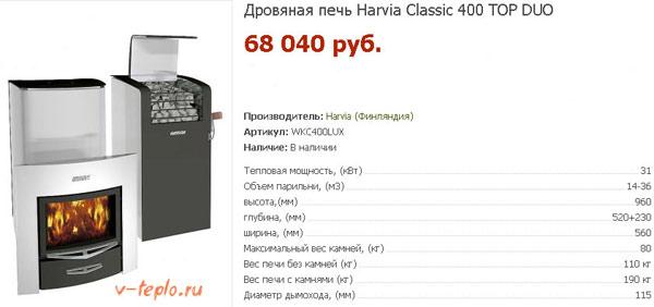 цена и характеристика harvia classik 400 top duo