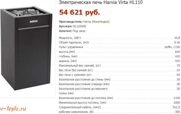 harvia virta технические характеристики