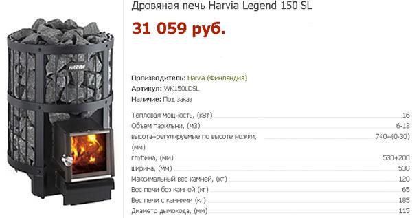 harvia Legend 150 технические характеристики
