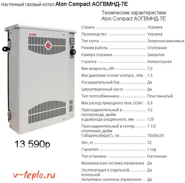 парапетный газовый котел АТОН