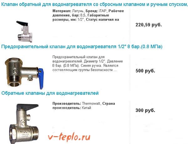 Цены на предохранительный клапан для бойлера