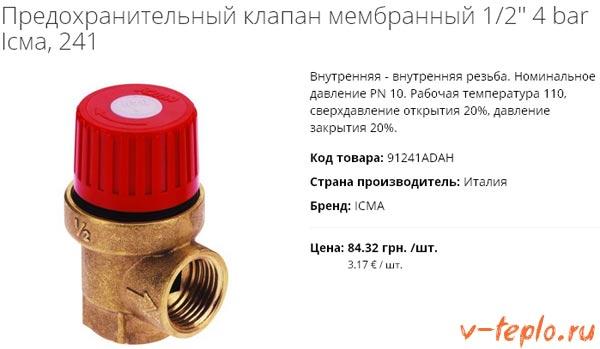 предохранительный клапан icma 241
