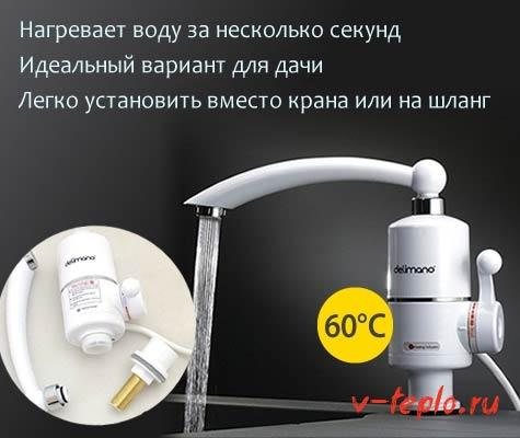Технические характеристики проточного водонагревателя