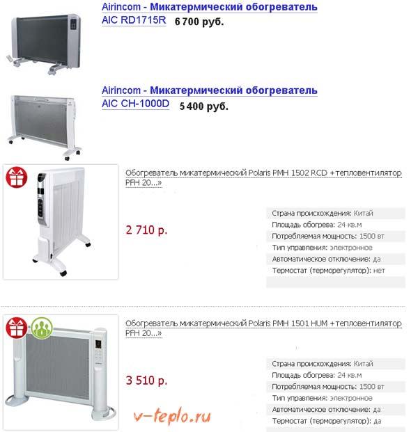 цены на микатермические обогреватели