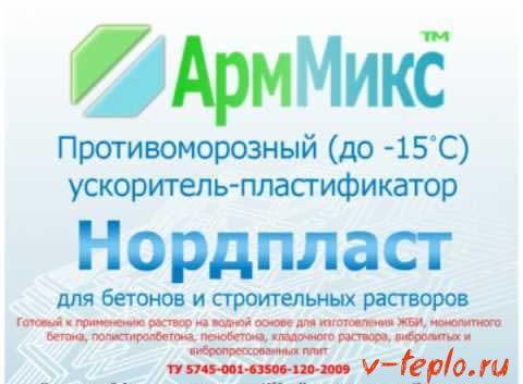 пластификатор АрмМикс