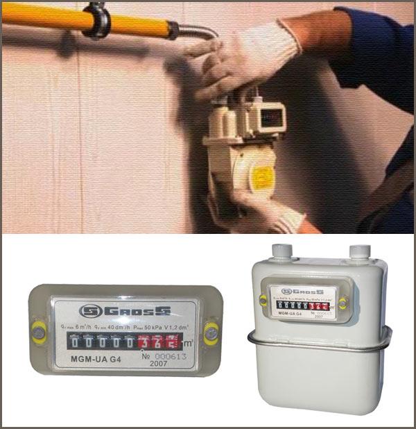 Как установить газовый счетчик