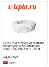 FIRAT PEX-b труба из сшитого полиэтилена без кислород. слоя, 16x2 мм, бухта 160 м