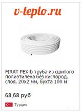 FIRAT PEX-b труба из сшитого полиэтилена без кислород. слоя, 20x2 мм, бухта 100 м