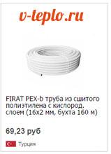 FIRAT PEX-b труба из сшитого полиэтилена с кислород. слоем (16x2 мм, бухта 160 м)