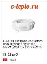 FIRAT PEX-b труба из сшитого полиэтилена с кислород. слоем (20x2 мм, бухта 100 м)