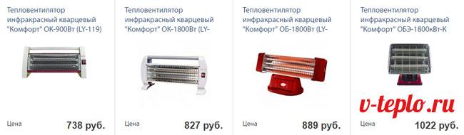 цены на кварцевые обогреватели