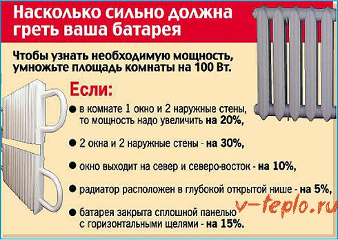 правила расчета мощности теплоотдачи