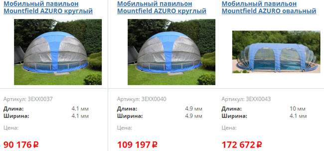 Цены на мобильные павильоны для бассейнов