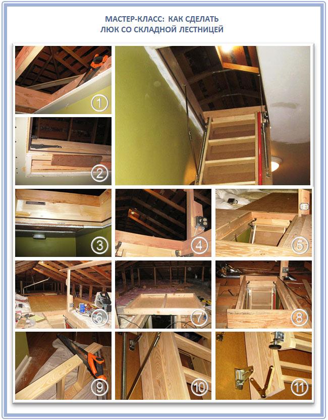 Как сделать чердачную лестницу 847