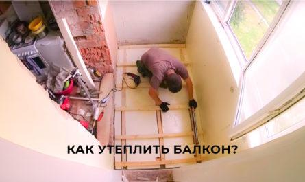 Как утеплить балкон от V-teplo.ru